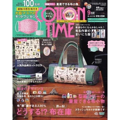 COTTON TIME(コットンタイム) 2020年9月号(主婦と生活社) [電子書籍]