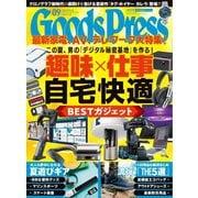 月刊GoodsPress(グッズプレス) 2020年9月号(徳間書店) [電子書籍]