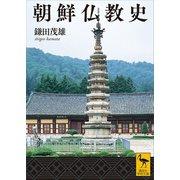 朝鮮仏教史(講談社) [電子書籍]