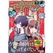 good!アフタヌーン 2020年9号 (2020年8月6日発売)(講談社) [電子書籍]