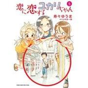 恋に恋するユカリちゃん 5(小学館) [電子書籍]