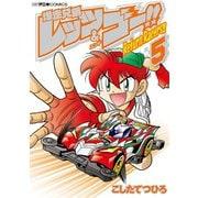 爆走兄弟レッツ&ゴー!! Return Racers!! 5(小学館) [電子書籍]