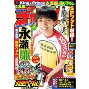 週刊少年チャンピオン2020年36+37号(秋田書店) [電子書籍]