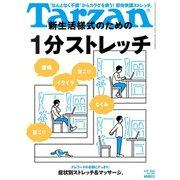 Tarzan (ターザン) 2020年 8月27日号 No.793 (新生活様式のための1分ストレッチ)(マガジンハウス) [電子書籍]
