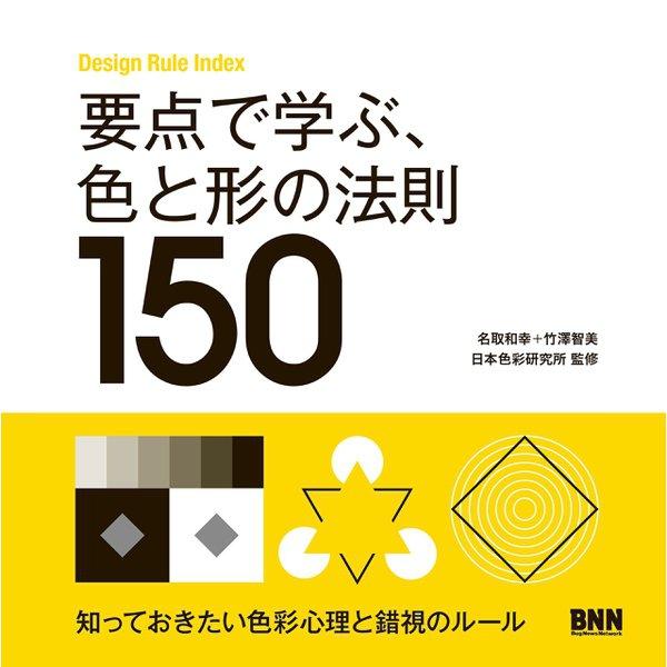要点で学ぶ、色と形の法則150(ビー・エヌ・エヌ) [電子書籍]