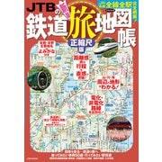 JTBの鉄道旅地図帳 正縮尺版(2021年版)(JTBパブリッシング) [電子書籍]