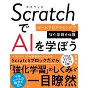 ScratchでAIを学ぼう ゲームプログラミングで強化学習を体験(日経BP社) [電子書籍]