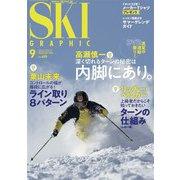 スキーグラフィック 495(芸文社) [電子書籍]