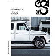 eS4 EUROMOTIVE MAGAZINE no.88(芸文社) [電子書籍]