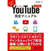 YouTube完全マニュアル(第2版)(秀和システム) [電子書籍]