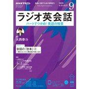 NHKラジオ ラジオ英会話 2020年9月号(NHK出版) [電子書籍]