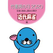 竹書房の日2020記念小冊子 近代麻雀編(竹書房) [電子書籍]