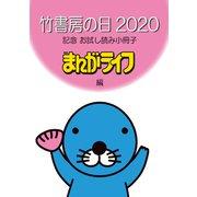 竹書房の日2020記念小冊子 まんがライフ編(竹書房) [電子書籍]