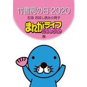 竹書房の日2020記念小冊子 まんがライフオリジナル編(竹書房) [電子書籍]