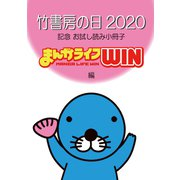 竹書房の日2020記念小冊子 まんがライフWIN編(竹書房) [電子書籍]