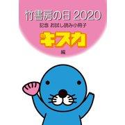 竹書房の日2020記念小冊子 キスカ編(竹書房) [電子書籍]