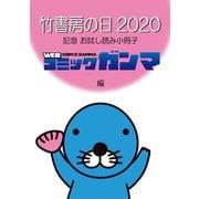 竹書房の日2020記念小冊子 ガンマ編(竹書房) [電子書籍]