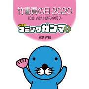 竹書房の日2020記念小冊子 ガンマぷらす/異世界編(竹書房) [電子書籍]