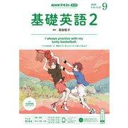 NHKラジオ 基礎英語2 2020年9月号(NHK出版) [電子書籍]