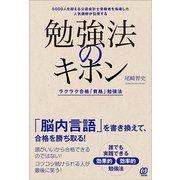 勉強法のキホン(ぱる出版) [電子書籍]