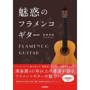 魅惑のフラメンコギター(学研) [電子書籍]