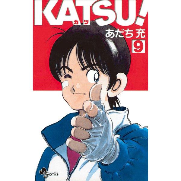 KATSU! 9(小学館) [電子書籍]