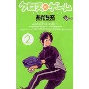 クロスゲーム 2(小学館) [電子書籍]