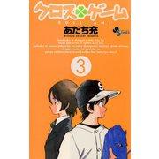 クロスゲーム 3(小学館) [電子書籍]