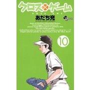 クロスゲーム 10(小学館) [電子書籍]