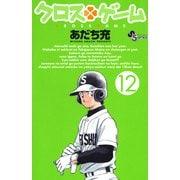 クロスゲーム 12(小学館) [電子書籍]