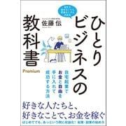 ひとりビジネスの教科書 Premium(学研) [電子書籍]
