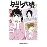 東京タラレバ娘 シーズン2(3)(講談社) [電子書籍]