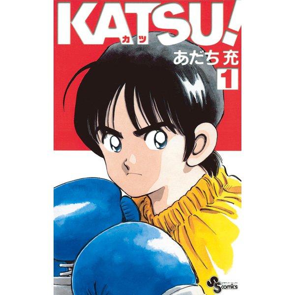KATSU! 1(小学館) [電子書籍]