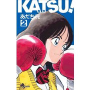 KATSU! 2(小学館) [電子書籍]
