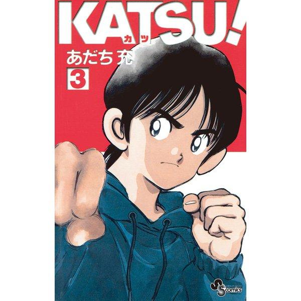 KATSU! 3(小学館) [電子書籍]
