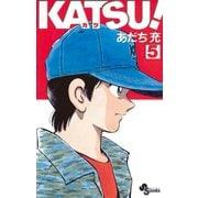 KATSU! 5(小学館) [電子書籍]