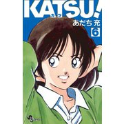 KATSU! 6(小学館) [電子書籍]