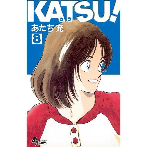 KATSU! 8(小学館) [電子書籍]