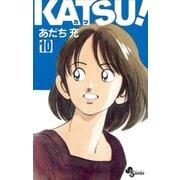 KATSU! 10(小学館) [電子書籍]