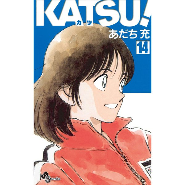 KATSU! 14(小学館) [電子書籍]