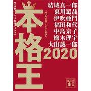 本格王2020(講談社) [電子書籍]