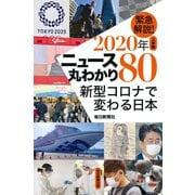緊急解説!2020上半期 ニュース丸わかり80 新型コロナで変わる日本(毎日新聞出版) [電子書籍]