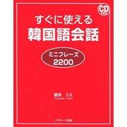 すぐに使える韓国語会話 ミニフレーズ2200(ジェイ・リサーチ出版) [電子書籍]