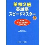 英検(R)2級英単語スピードマスター(ジェイ・リサーチ出版) [電子書籍]
