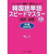 韓国語単語スピードマスター中級2000(ジェイ・リサーチ出版) [電子書籍]