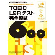 TOEIC(R)L&Rテスト完全模試600(ジェイ・リサーチ出版) [電子書籍]