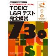 TOEIC(R)L&Rテスト完全模試730(ジェイ・リサーチ出版) [電子書籍]