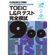 TOEIC(R)L&Rテスト完全模試900(ジェイ・リサーチ出版) [電子書籍]