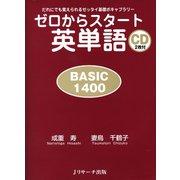 ゼロからスタート英単語 BASIC1400(ジェイ・リサーチ出版) [電子書籍]