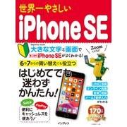 世界一やさしいiPhone SE(インプレス) [電子書籍]